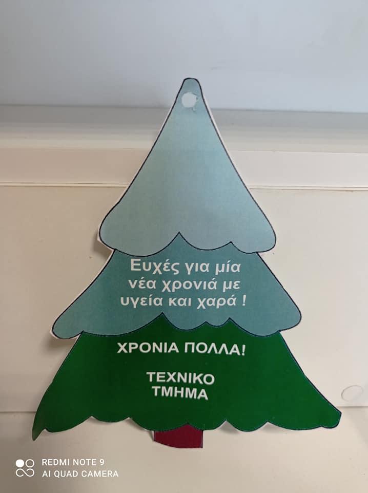 χριστουγεννιάτικη κάρτα 4