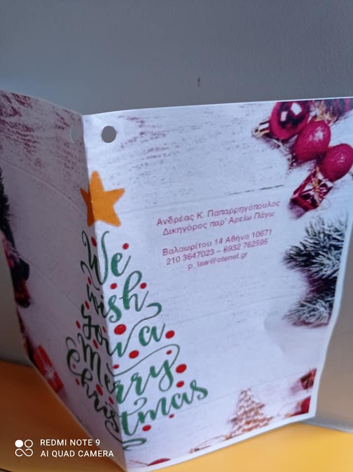 χριστουγεννιάτικη κάρτα 3