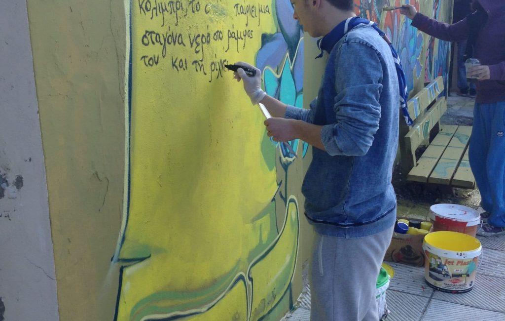 graffiti 44